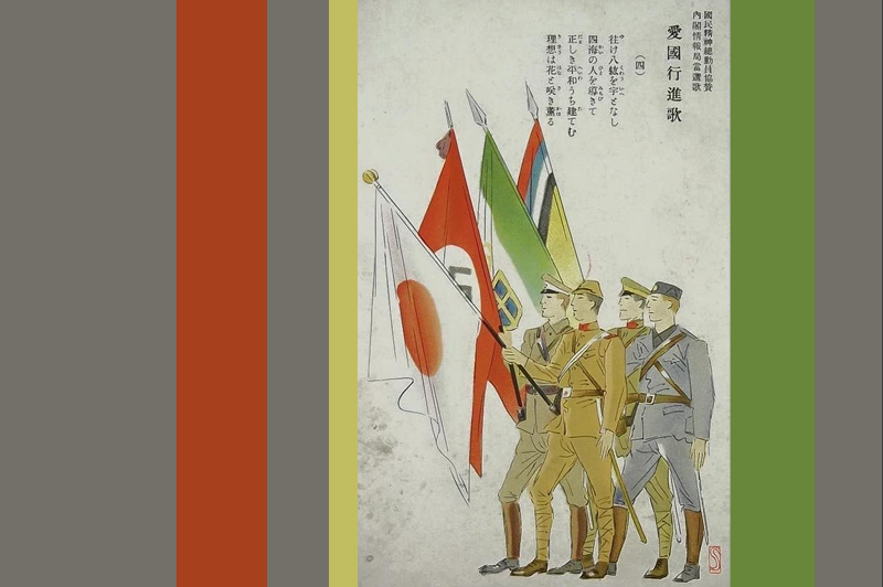 painting of fascists with flags and Japanese script